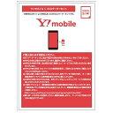 ワイモバイル Y!Mobile マイクロSIM 「Y!mobile」 USIMパッケージ スターターキット 選べる「データSIMプラン」・「スマホプラン」..
