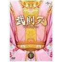 【送料無料】 NBCユニバーサル 武則天-The Empress- DVD-SET1 【DVD】