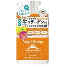ステラシード Stella Seed Angel Recipe(エンジェルレシピ)リッチモイスト 泡洗顔(150ml)〔泡洗顔料〕