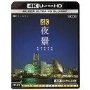 【送料無料】 ビコム 4K 夜景 <HDR> 長崎・神戸・東京・横浜・函館 【ウルトラHD ブルーレイソフト】