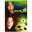 ハピネット Happinet ミラクル7号 コレクターズ・エディション 【DVD】
