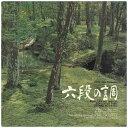 ソニーミュージックディストリビューション 朝比奈隆(cond)/六段の調 期間生産限定盤 【CD】