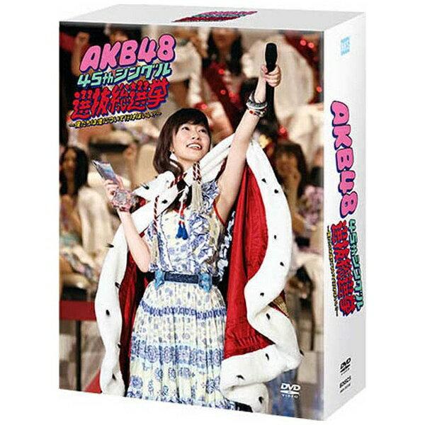 【送料無料】 エイベックスマーケティング AKB48/AKB48 45thシングル 選抜総選挙 〜僕たちは誰について行けばいい?〜 【DVD】