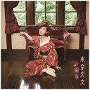 ポニーキャニオン 蘭華/東京恋文 【CD】