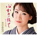 キングレコード 市川由紀乃/心かさねて/命咲かせて/桟橋時雨 【CD】