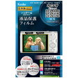 ケンコー マスターG液晶保護フィルム(カシオ EX-ZR4000/ZR3100/ZR1700用)KLPMEXZR4000