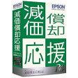 【送料無料】 エプソン 減価償却応援R4 Ver.16.1 1ユーザー OGS1V161