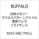 BUFFALO USBメモリー ウイルスパターンファイル更新パック 1ライセンス RUF2-HSC-TM/L1