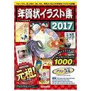 カシオ プリン写ル用年賀状イラスト集2017 NEI-2017A