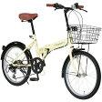 【送料無料】 オオトモ 20型 折りたたみ自転車 Raychell(アイボリー/6段変速) FB-206R 【代金引換配送不可】