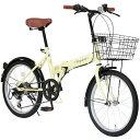 【送料無料】 オオトモ 20型 折りたたみ自転車 Raychell(アイボリー/6段変速) FB-206R【組立商品につき返品不可】 【代金引換配送不可】