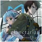 ソニーミュージックマーケティング (アニメーション)/アニメ「planetarian」 Original SoundTrack 【CD】