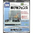 三菱アルミニウム Mitsubisi Aluminum 揚げ物フェンス 32.8×84cm