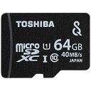 【送料無料】 東芝 64GB・UHS Speed Class1(Class10)対応microSDXCカード(SeeQVault対応)(SD変換アダプタ付) MSV-A064G