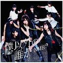 【あす楽対象】 ソニーミュージックディストリビューション NMB48/僕以外の誰か 通常盤Type-C 【CD】【外装不良品】