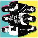 ソニーミュージックディストリビューション NMB48/僕以外の誰か 通常盤Type-B 【CD】