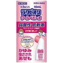 【第3類医薬品】 ラクピオン クールベビー液(50mL )ラクール製薬 Rakool