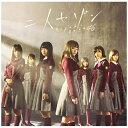 ソニーミュージックディストリビューション 欅坂46/二人セゾン CD+DVD盤 Type-C 【CD】