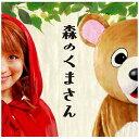 ユニバーサルミュージック パーマ大佐/森のくまさん 【CD】