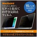 【送料無料】 UNIQ MacBook Pro 15インチ用...