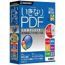 【送料無料】 ソースネクスト 〔Win版〕 いきなりPDF COMPLETE Edition Ver