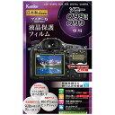 ケンコー・トキナー KenkoTokina マスターG液晶保護フィルム(ソニー α99II/α99専用) KLPM-SA99M2