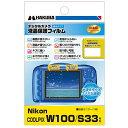 ハクバ 液晶保護フィルム 親水タイプ(ニコン COOLPIX W100/S33専用) DGFH-NCW100 DGFHNCW100