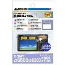 ハクバ HAKUBA 液晶保護フィルム MarkII(ソニー α6500 / α6300 / α6000 / α5100専用) DGF2-SA6500 DGF2SA6500