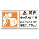 日本緑十字 JAPAN GREEN CROSS 緑十字 PL警告ステッカー 警告・巻き込まれ注意電源を 50×100 10枚組 201124