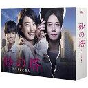 【2017年03月24日 ※発売日以降のお届けとなります。】 【送料無料】 TCエンタテインメント 砂の塔〜知りすぎた隣人 DVD-BOX 【DVD】