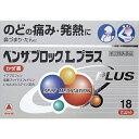 【第(2)類医薬品】 ベンザブロックLプラス(18カプレット...