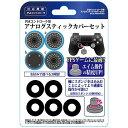アンサー PS4用アナログスティックカバーセット【PS4】【ビックカメラグループオリジナル】