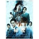 松竹 秘密 THE TOP SECRET 通常版 【DVD】
