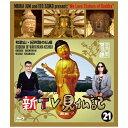 CD, DVD, 樂器 - TCエンタテインメント 新TV見仏記 21 和歌山・紀州路の仏編 【ブルーレイ ソフト】