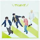 ソニーミュージックマーケティング グリーンボーイズ/グリーンボーイズ 初回生産限定盤 【CD】