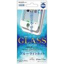レイアウト iPhone 7 Plus用 液晶保護ガラスフィルム 9H 全面保護 ソフトフレーム U-COVER ブルーライトカット 0.26mm ホワイト RT-P13FSG/MW