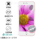 BELEX iPhone 7用 Anti-glare Transparent Screen Protector (Front & Back) マットクリア Devia BLDVSP7009