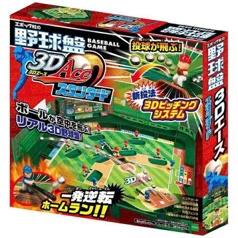 エポック社 野球盤3Dエース スタンダード[人気ゲーム 1202]