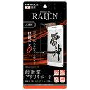 レイアウト RAIJIN用 液晶保護フィルム 5H 耐衝撃 ...