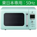 【送料無料】 DAEWOO 【東日本専用:50Hz】 電子レンジ(18L) DM-E25AM アクアミント