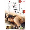 東映ビデオ 花芯 【DVD】