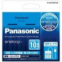 パナソニック Panasonic USB入力充電器セット(単3形「eneloop」4本付) K-KJ61MCC40[KKJ61MCC40] panasonic