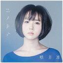 ソニーミュージックマーケティング 暁月凛/コノ手デ 初回生産限定盤 【CD】