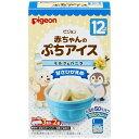 ピジョン pigeon 赤ちゃんのプチアイス ミルク&バニラ