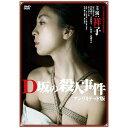 キングレコード D坂の殺人事件 アンリミテッド版 【DVD】