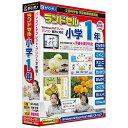 がくげい Gakugei 〔Win/Mac版〕 ランドセル小学1年 学習指導要領対応<第7版>