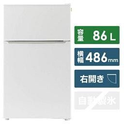 【標準設置費込み】 アマダナ 2ドア冷蔵庫 (86L) AT-HR11-W ホワイト 「TAG line」