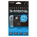 アローン ALLONE ニンテンドースイッチ用液晶保護フィルム ブルーライトカットタイプ -SWITCH- ALG-NSBLCF [Switch]