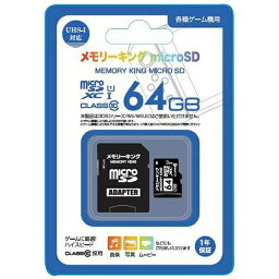 【送料無料】 磁気研究所 SWITCH用SDXC規格CLASS10『メモリーキングmicroSD 64GB』 SDX64GCL10 [Switch]