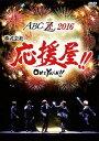 【送料無料】 ポニーキャニオン A.B.C-Z/ABC座2016 株式会社応援屋!! 〜OH&YEAH!!〜 【ブルーレイ ソフト】